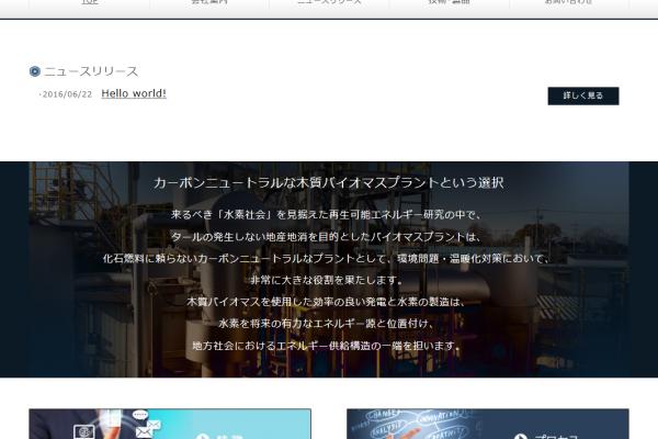 公式サイトを公開しました
